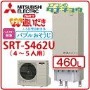 SRT-S462U 三菱電機 エコキュート 460L (旧品番:SRT-S46U) (メーカー直送) (/SRT-S462U/)