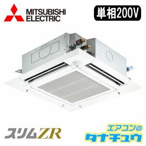 PLZ-ZRMP80SELFGR 三菱電機 業務用エアコン 3馬力 天カセ4方向 単相200V シングル 省エネ仕様(R32) 人感ムーブアイ ワイヤレス (メーカー直送)