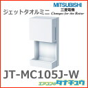 JT-MC105J-W 三菱電機 ジェットタオルミニ ハンドドライヤー 100V ホワイト (即納在庫有)(/JT-MC105J-W/)