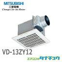 VD-13ZY12 三菱電機 換気扇 ダクト用 天井埋込形(ACモーター) ミニキッチン・湯沸室用 金属ボディ (即納在庫有) (/VD-…