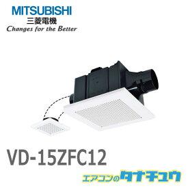 (即納在庫有) VD-15ZFC12 三菱電機 換気扇 ダクト用換気扇 天井埋込形(ACモーター搭載) 浴室・トイレ・洗面所用 プラスチックボディ(/VD-15ZFC12/)