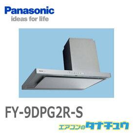 メーカー欠品中 FY-9DPG2R-S パナソニック 換気扇 レンジフード (/FY-9DPG2R-S/)