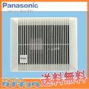 イイ空気セール FY-10U3 パナソニック 換気扇 標準換気扇 浴室用 (/FY-10U3/)