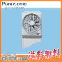 FY-25WF2 パナソニック 窓用換気扇排気 プロペラファン (/FY-25WF2/)