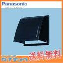 FY-HDS30-K パナソニック 一般換気扇用部材屋外フード 30cm用 鋼板製 組立式 色:ブラック (/FY-HDS30-K/)