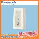 FY-SH020 パナソニック 換気扇 システム部材スイッチ (/FY-SH020/)