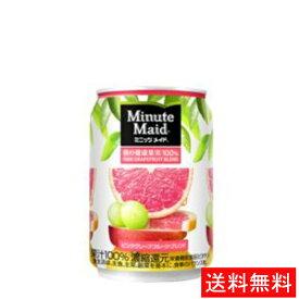 【代引き不可】ミニッツメイドピンク・グレープフルーツ・ブレンド 280g缶(24本入り) 【全国送料無料】【キャンセル不可】