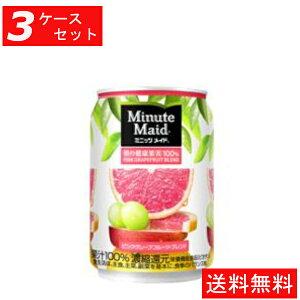 【代引き不可】【3ケースセット】ミニッツメイドピンク・グレープフルーツ・ブレンド 280g缶(24本入り) 【全国送料無料】【キャンセル不可】