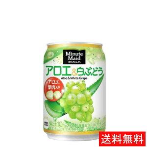 【代引き不可】ミニッツメイドアロエ&白ぶどう 280g缶(24本入り) 【全国送料無料】【キャンセル不可】