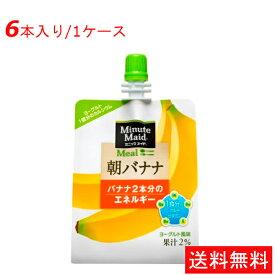 【代引き不可】ミニッツメイド朝バナナ 180gパウチ(6本入) 【全国送料無料】