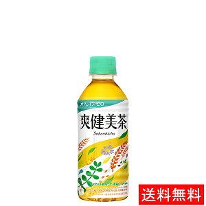 【代引き不可】爽健美茶 PET 300ml(24本入り) 【全国送料無料】