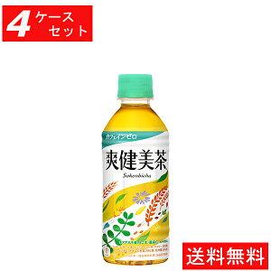 【代引き不可】【4ケースセット】爽健美茶 PET 300ml(24本入り) 【全国送料無料】