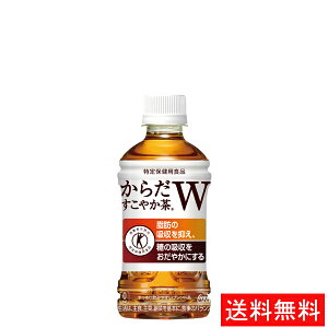 【代引き不可】からだすこやか茶W 350mlPET(24本入り) 【全国送料無料】【キャンセル不可】