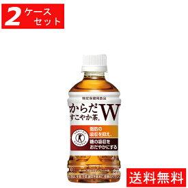 【代引き不可】【2ケースセット】からだすこやか茶W 350mlPET(24本入り) 【全国送料無料】【キャンセル不可】