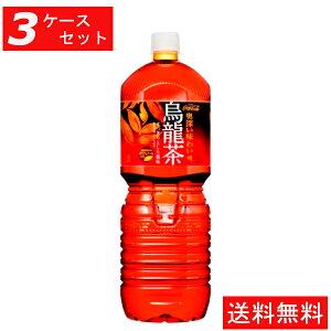 【代引き不可】【3ケースセット】煌 烏龍茶 ペコらくボトル2LPET(6本入り) 【全国送料無料】【キャンセル不可】
