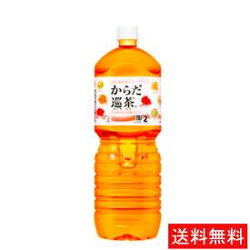 【代引き不可】からだ巡茶 ペコらくボトル2LPET(6本入り) 【全国送料無料】【キャンセル不可】
