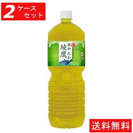 【代引き不可】【2ケースセット】綾鷹 ペコらくボトル2LPET(6本入り) 【全国送料無料】【キャンセル不可】