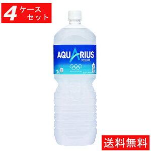 【代引き不可】【4ケースセット】アクエリアス ペコらくボトル2LPET(6本入り) 部屋内熱中症対策商品【全国送料無料】【キャンセル不可】
