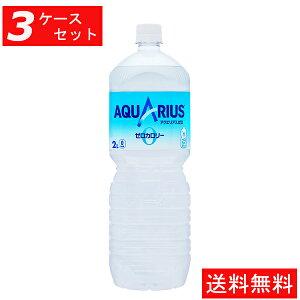 【代引き不可】【3ケースセット】アクエリアスゼロ ペコらくボトル2LPET(6本入り) 部屋内熱中症対策商品【全国送料無料】【キャンセル不可】
