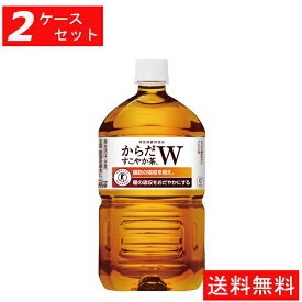 【代引き不可】【2ケースセット】からだすこやか茶W 1050mlPET(12本入り) 【全国送料無料】【キャンセル不可】