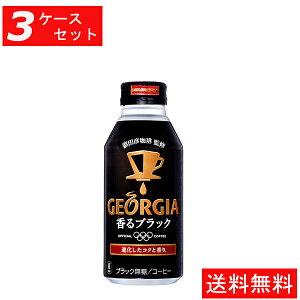 【代引き不可】【3ケースセット】ジョージア香るブラック 400mlボトル缶(24本入り) 【全国送料無料】【キャンセル不可】