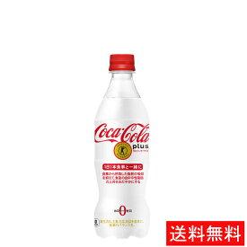 【代引き不可】コカ・コーラプラス 470mlPET(24本入り) 【全国送料無料】【キャンセル不可】