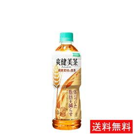 【代引き不可】爽健美茶 健康素材の麦茶 PET 600ml(24本入り) 【全国送料無料】【キャンセル不可】