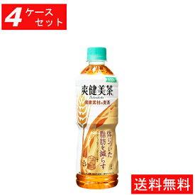 【代引き不可】【4ケースセット】爽健美茶 健康素材の麦茶 PET 600ml(24本入り) 【全国送料無料】【キャンセル不可】