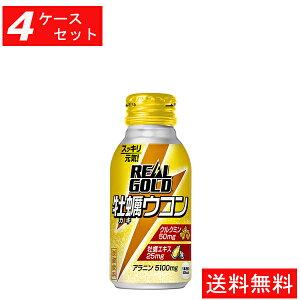 【代引き不可】【4ケースセット】リアルゴールド牡蠣ウコン 100mlボトル缶(30本入り) 【全国送料無料】【キャンセル不可】