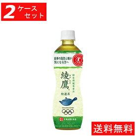 【代引き不可】【2ケースセット】綾鷹 特選茶 PET 500ml(24本入り) 【全国送料無料】【キャンセル不可】