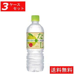 【代引き不可】【3ケースセット】い・ろ・は・す なし PET 555ml(24本入り) いろはす irohasu【全国送料無料】