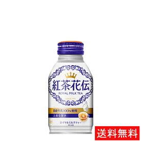 【代引き不可】紅茶花伝ロイヤルミルクティーボトル缶270ml(24本入り) 【全国送料無料】【キャンセル不可】