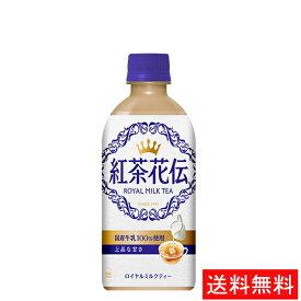 【代引き不可】紅茶花伝 ロイヤルミルクティー PET 440ml(24本入り) 【全国送料無料】【キャンセル不可】