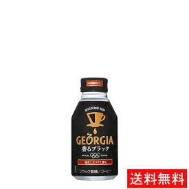 【代引き不可】ジョージア香るブラック 260mlボトル缶(24本入り) 【全国送料無料】【キャンセル不可】