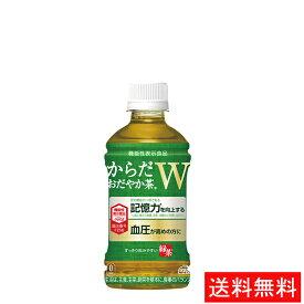 【代引き不可】からだおだやか茶W 350mlPET(24本入り) 【全国送料無料】【キャンセル不可】