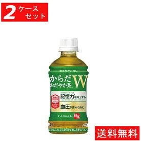 【代引き不可】【2ケースセット】からだおだやか茶W 350mlPET(24本入り) 【全国送料無料】【キャンセル不可】