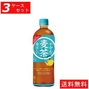 【3ケースセット】【代引き不可】やかんの麦茶 from 一(はじめ) PET 650ml(24本入り) 【全国送料無料】【キャンセル不可】