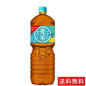 【代引き不可】やかんの麦茶 from 一(はじめ)PET 2L(6本入り) 【全国送料無料】【キャンセル不可】