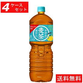 【4ケースセット】【代引き不可】やかんの麦茶 from 一(はじめ)PET 2L(6本入り) 【全国送料無料】【キャンセル不可】