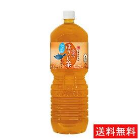【代引き不可】綾鷹 ほうじ茶 PET 2L(6本入り) 【全国送料無料】【キャンセル不可】