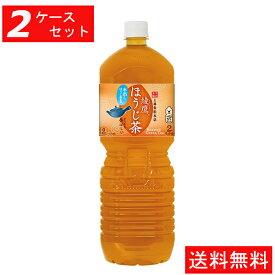 【代引き不可】【2ケースセット】綾鷹 ほうじ茶 PET 2L(6本入り) 【全国送料無料】【キャンセル不可】