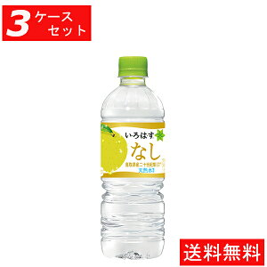 【代引き不可】【3ケースセット】い・ろ・は・す なし PET 555ml(24本入り) いろはす irohasu【全国送料無料】【キャンセル不可】