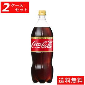 【代引き不可】【2ケースセット】コカ・コーラゼロカフェイン 1.5LPET (6本入り) 【全国送料無料】【キャンセル不可】