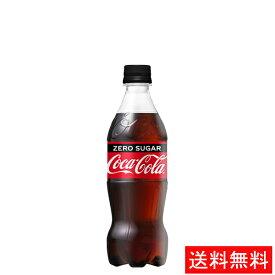 【代引き不可】コカ・コーラゼロシュガー 500mlPET (24本入り) 【全国送料無料】【キャンセル不可】