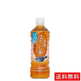 【代引き不可】綾鷹 ほうじ茶 PET 525ml(24本入り) 【全国送料無料】【キャンセル不可】