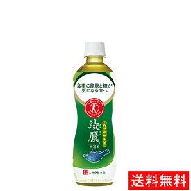 【代引き不可】綾鷹 特選茶 PET 500ml(24本入り) 【全国送料無料】【キャンセル不可】