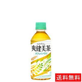 【代引き不可】爽健美茶 PET 300ml(24本入り) 【全国送料無料】【キャンセル不可】