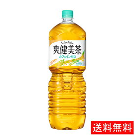 【代引き不可】爽健美茶 ペコらくボトル2LPET(6本入り) 【全国送料無料】【キャンセル不可】