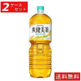 【代引き不可】【2ケースセット】爽健美茶 ペコらくボトル2LPET(6本入り) 【全国送料無料】【キャンセル不可】