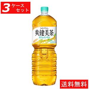 【代引き不可】【3ケースセット】爽健美茶 ペコらくボトル2LPET(6本入り) 【全国送料無料】【キャンセル不可】